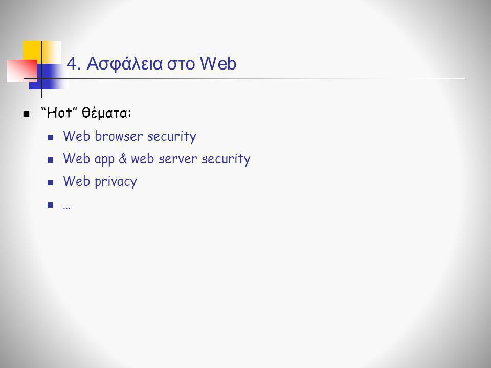 4. Ασφάλεια στο Web Hot θέματα: Web browser security