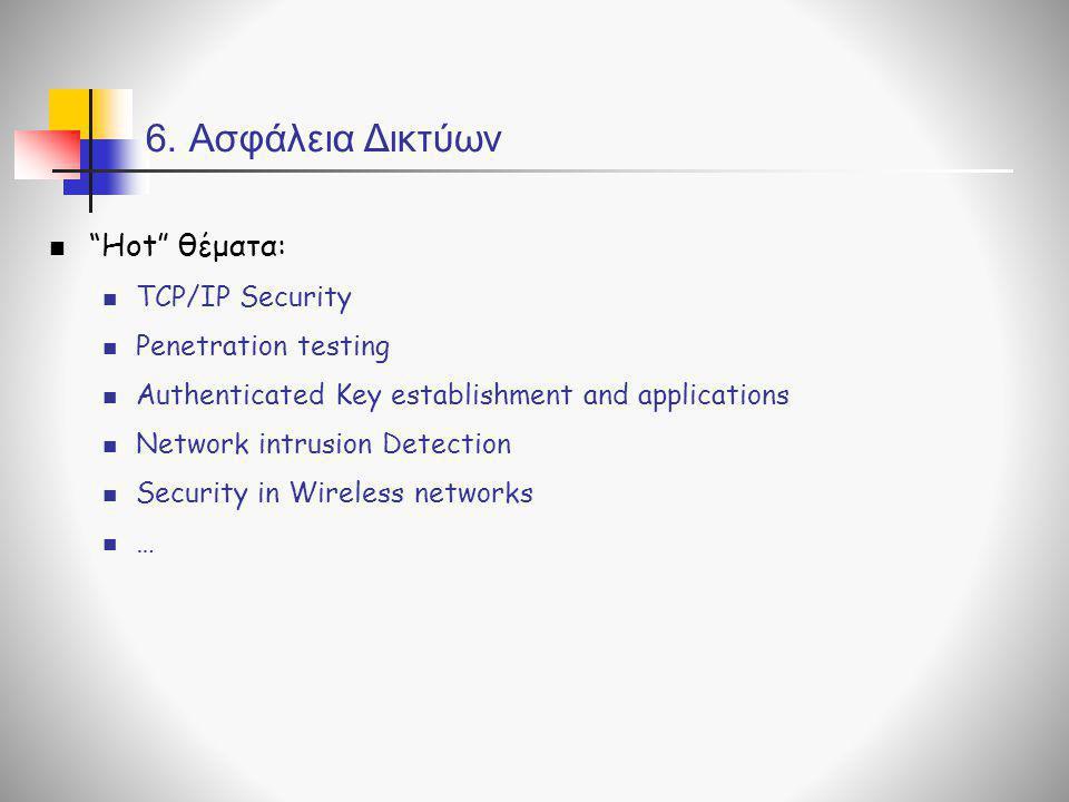 6. Ασφάλεια Δικτύων Hot θέματα: TCP/IP Security Penetration testing