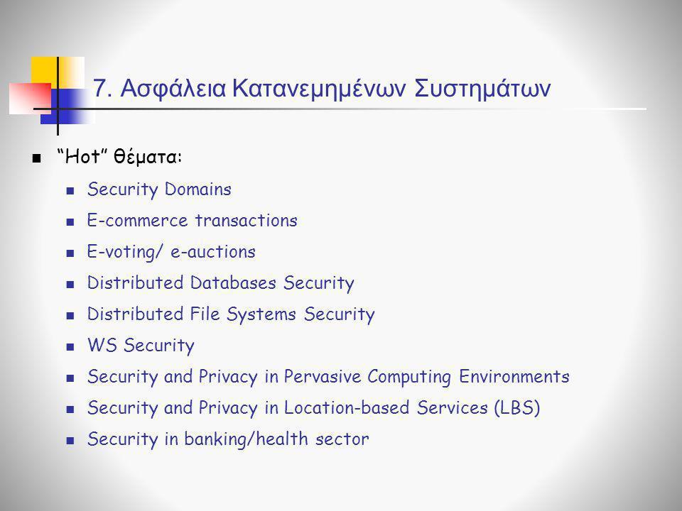 7. Ασφάλεια Κατανεμημένων Συστημάτων