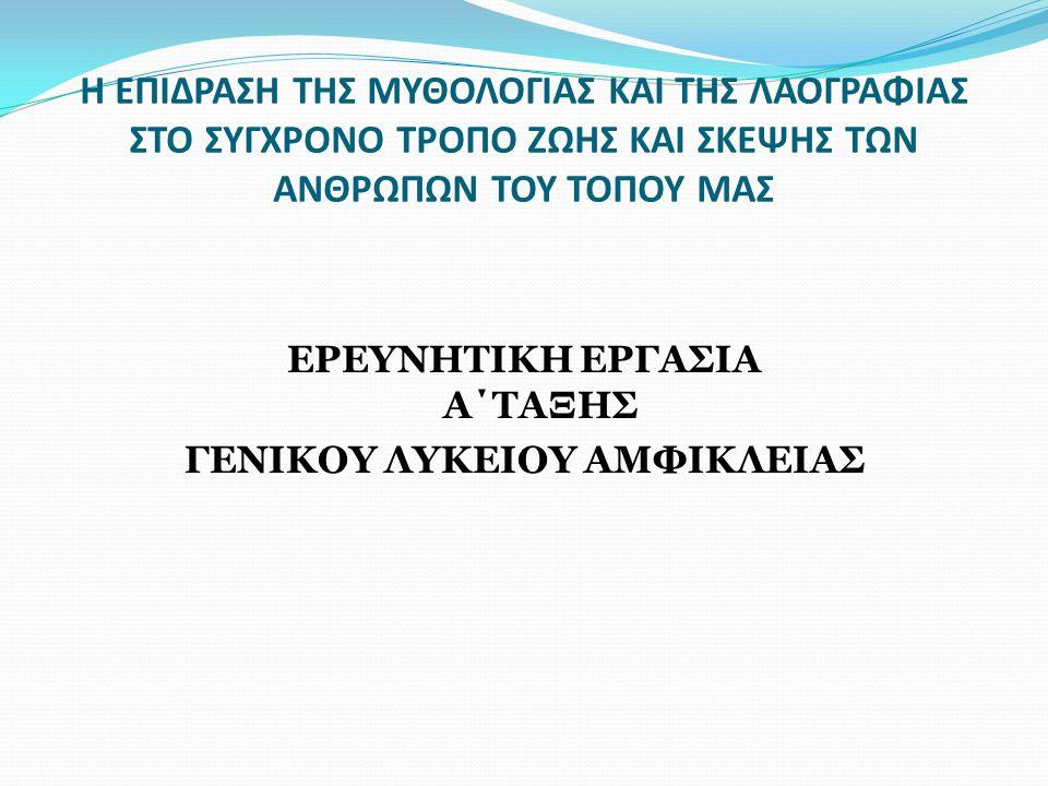 ΕΡΕΥΝΗΤΙΚΗ ΕΡΓΑΣΙΑ Α΄ΤΑΞΗΣ