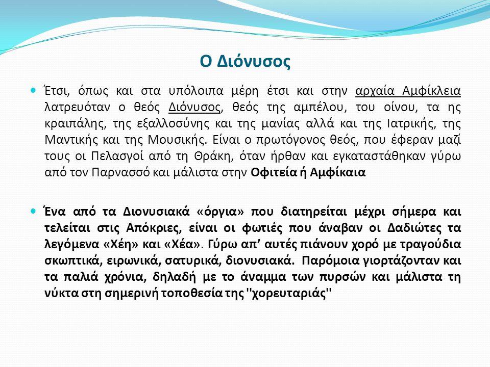 Ο Διόνυσος