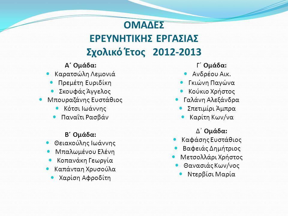 ΟΜΑΔΕΣ ΕΡΕΥΝΗΤΙΚΗΣ ΕΡΓΑΣΙΑΣ Σχολικό Έτος 2012-2013