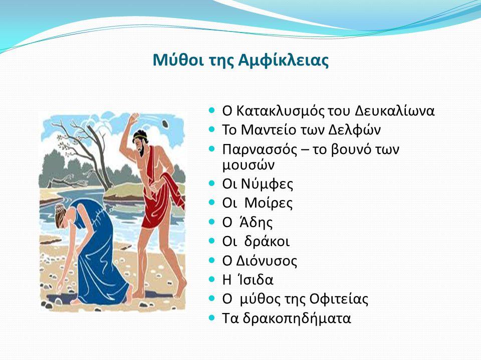 Μύθοι της Αμφίκλειας Ο Κατακλυσμός του Δευκαλίωνα