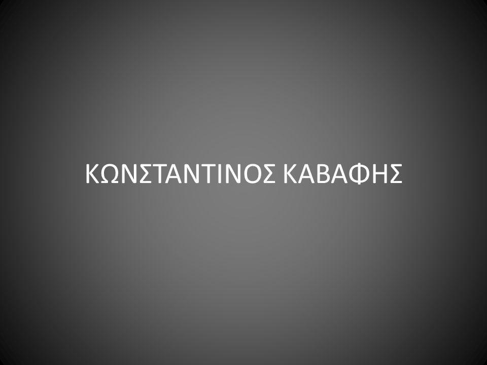 ΚΩΝΣΤΑΝΤΙΝΟΣ ΚΑΒΑΦΗΣ