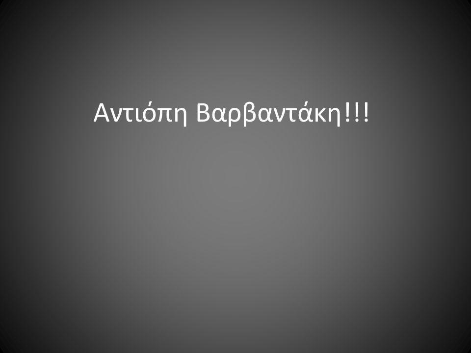Αντιόπη Βαρβαντάκη!!!