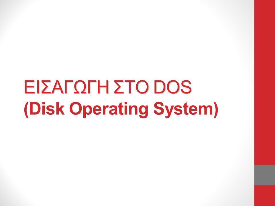 ΕΙΣΑΓΩΓΗ ΣΤΟ DOS (Disk Operating System)