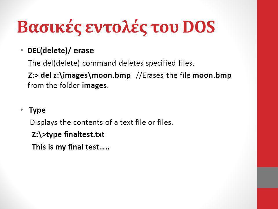 Βασικές εντολές του DOS