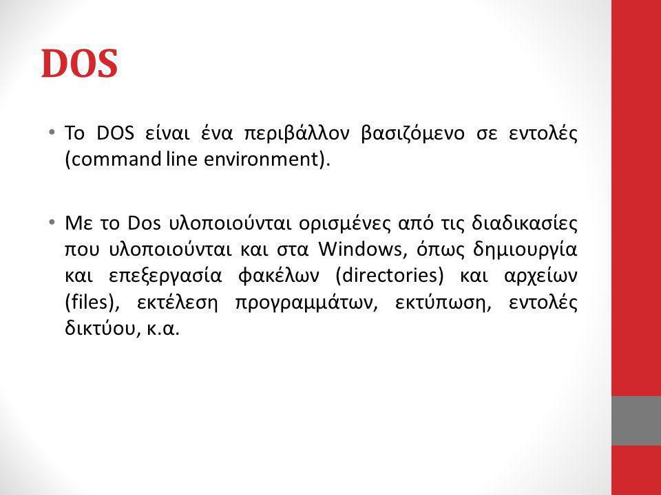 DOS Το DOS είναι ένα περιβάλλον βασιζόμενο σε εντολές (command line environment).