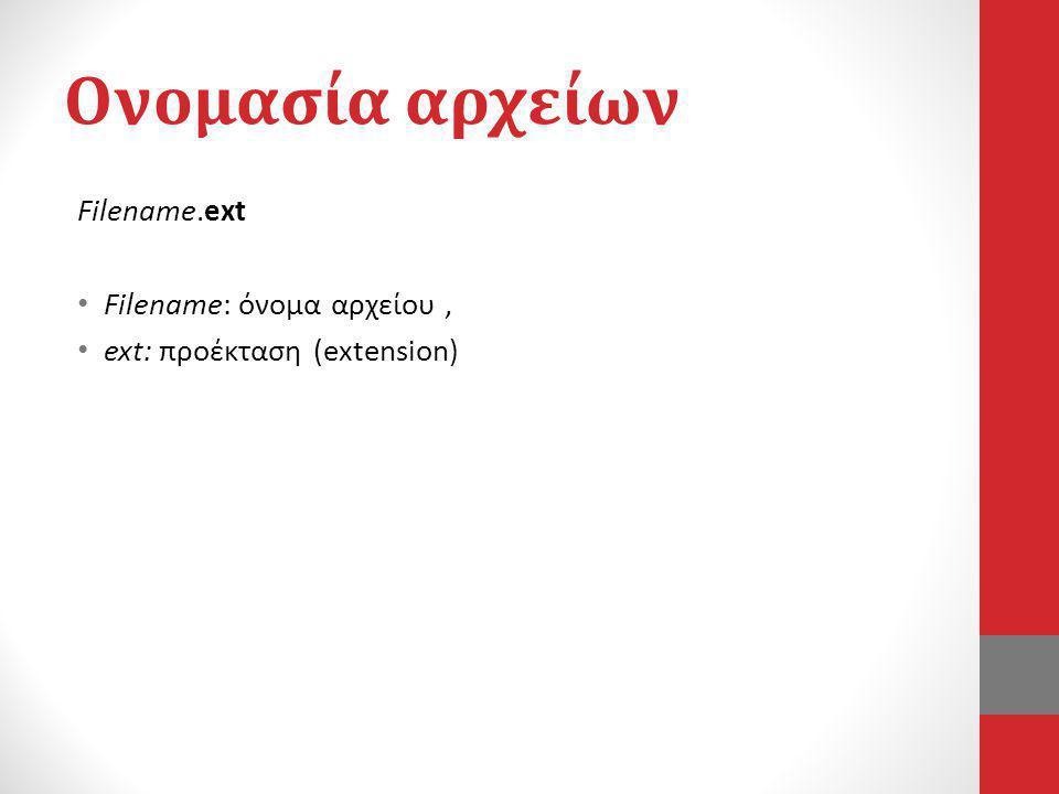 Ονομασία αρχείων Filename.ext Filename: όνομα αρχείου ,