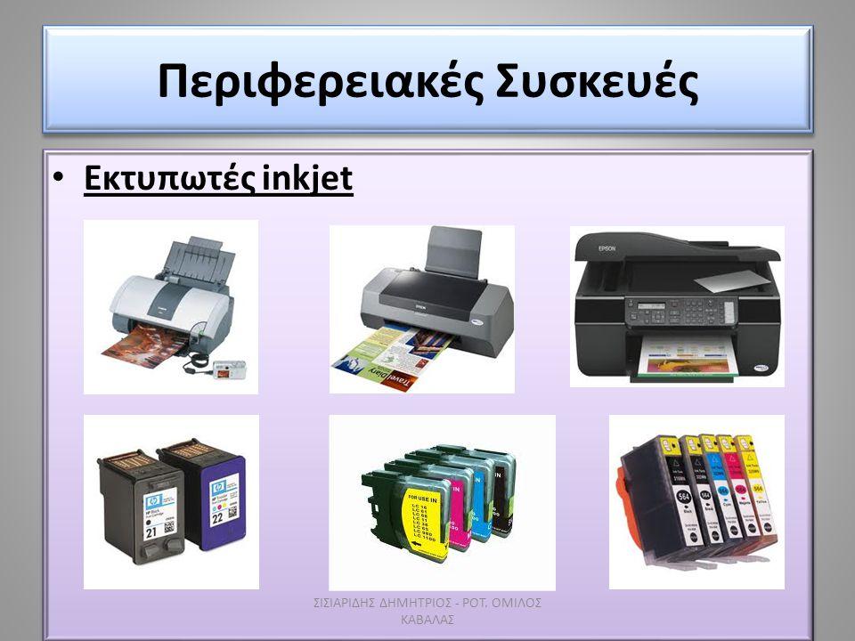 Περιφερειακές Συσκευές