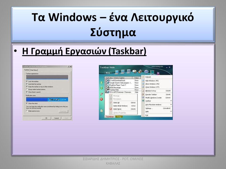 Τα Windows – ένα Λειτουργικό Σύστημα