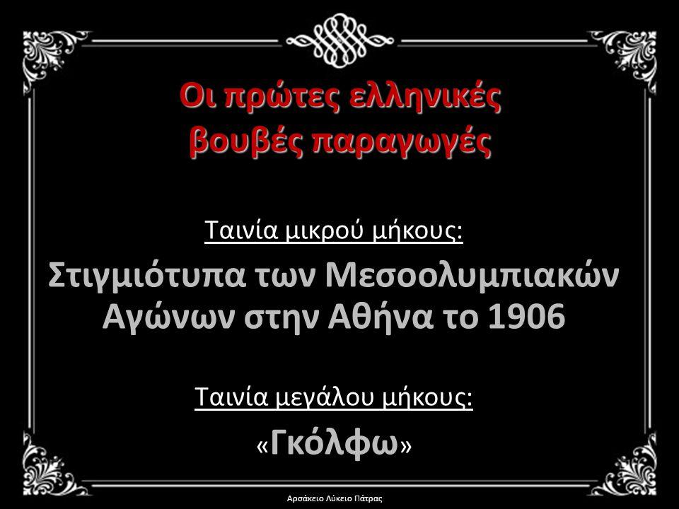 Οι πρώτες ελληνικές βουβές παραγωγές