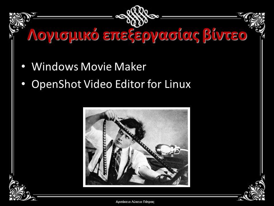 Λογισμικό επεξεργασίας βίντεο