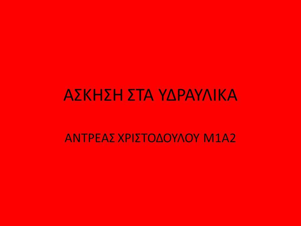 ΑΝΤΡΕΑΣ ΧΡΙΣΤΟΔΟΥΛΟΥ Μ1Α2