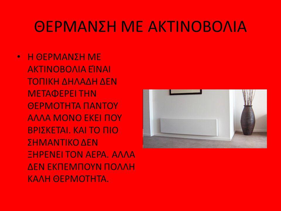 ΘΕΡΜΑΝΣΗ ΜΕ ΑΚΤΙΝΟΒΟΛΙΑ