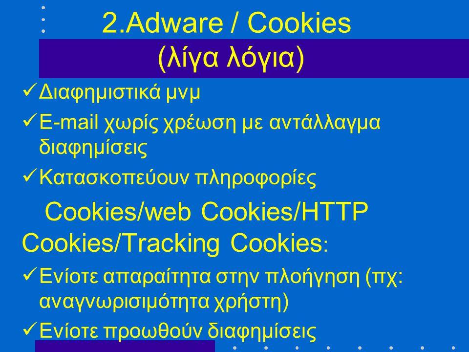 2.Adware / Cookies (λίγα λόγια)