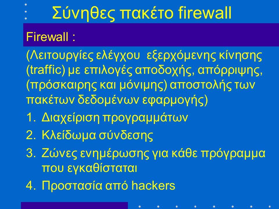 Σύνηθες πακέτο firewall