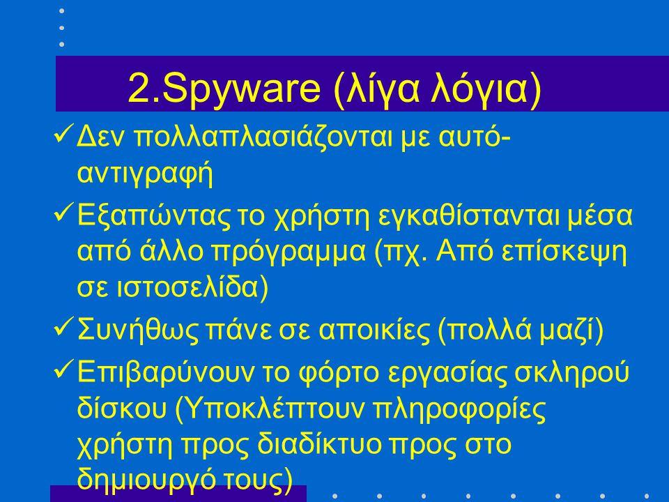 2.Spyware (λίγα λόγια) Δεν πολλαπλασιάζονται με αυτό-αντιγραφή