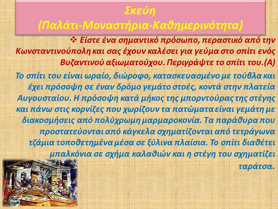 Σκεύη (Παλάτι-Μοναστήρια-Καθημερινότητα)