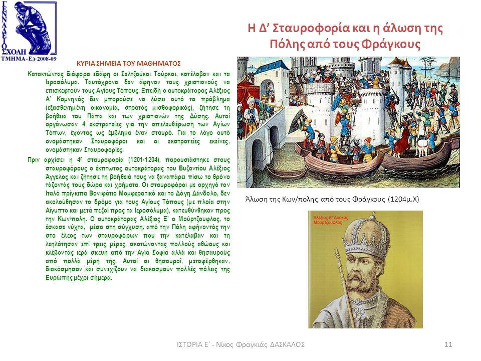 Η Δ' Σταυροφορία και η άλωση της Πόλης από τους Φράγκους