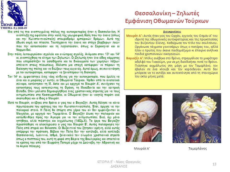 Θεσσαλονίκη – Ζηλωτές Εμφάνιση Οθωμανών Τούρκων