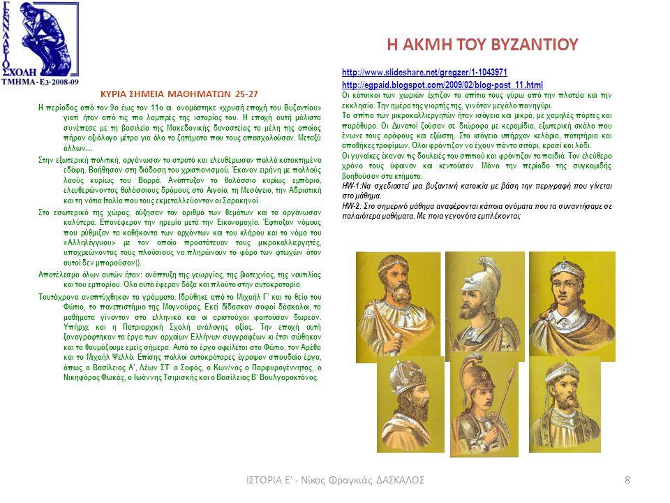 ΚΥΡΙΑ ΣΗΜΕΙΑ ΜΑΘΗΜΑΤΩΝ 25-27