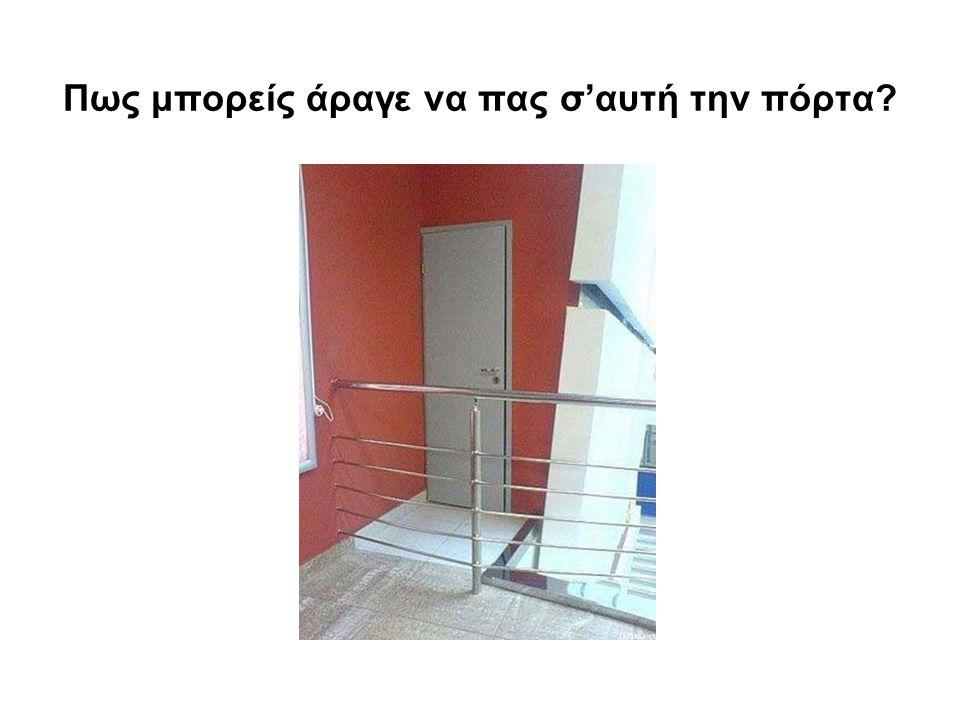 Πως μπορείς άραγε να πας σ'αυτή την πόρτα