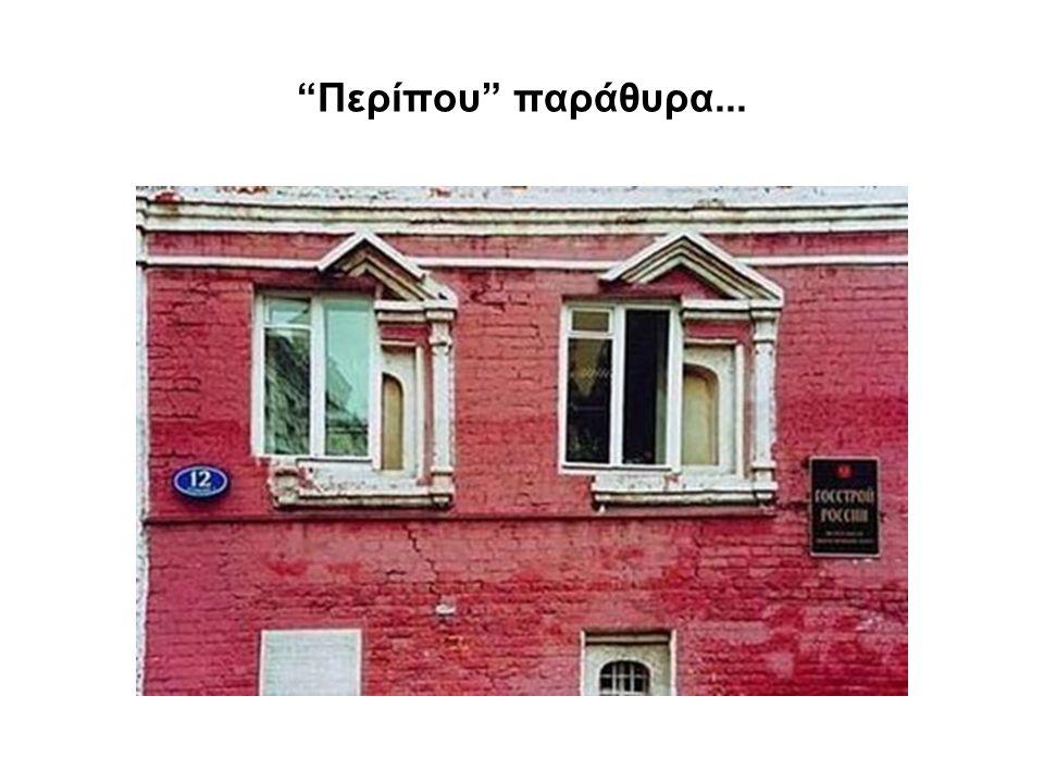 Περίπου παράθυρα...