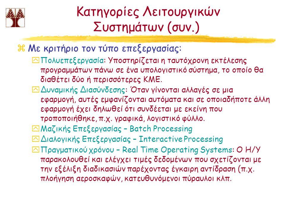 Κατηγορίες Λειτουργικών Συστημάτων (συν.)