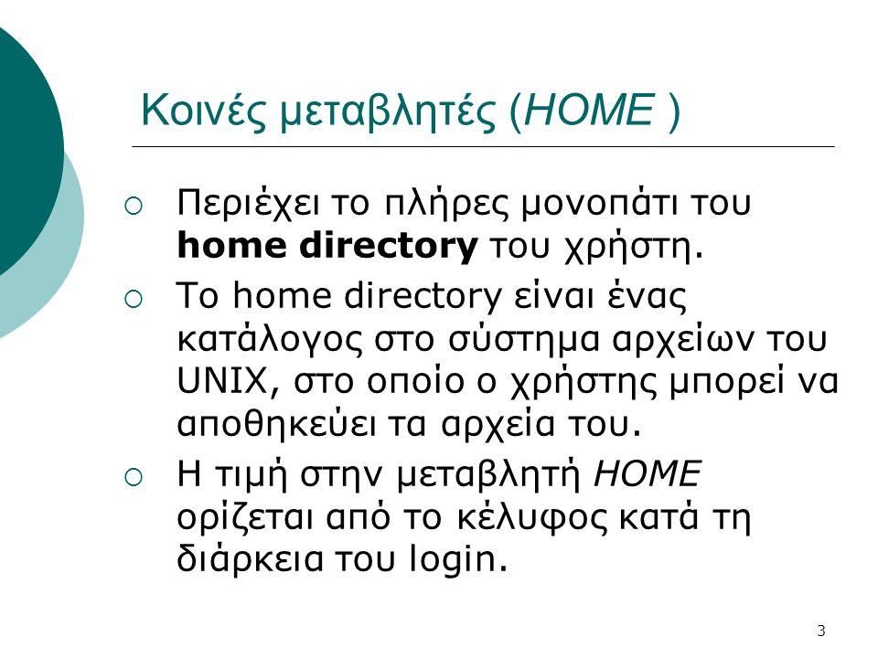 Κοινές μεταβλητές (HOME )