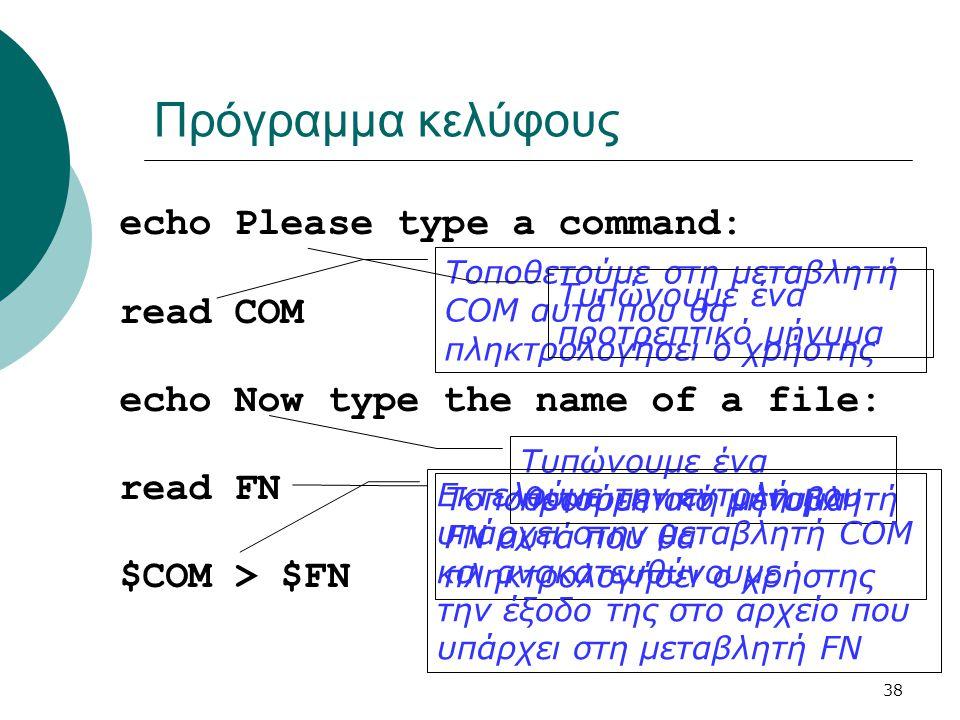 Πρόγραμμα κελύφους echo Please type a command: read COM