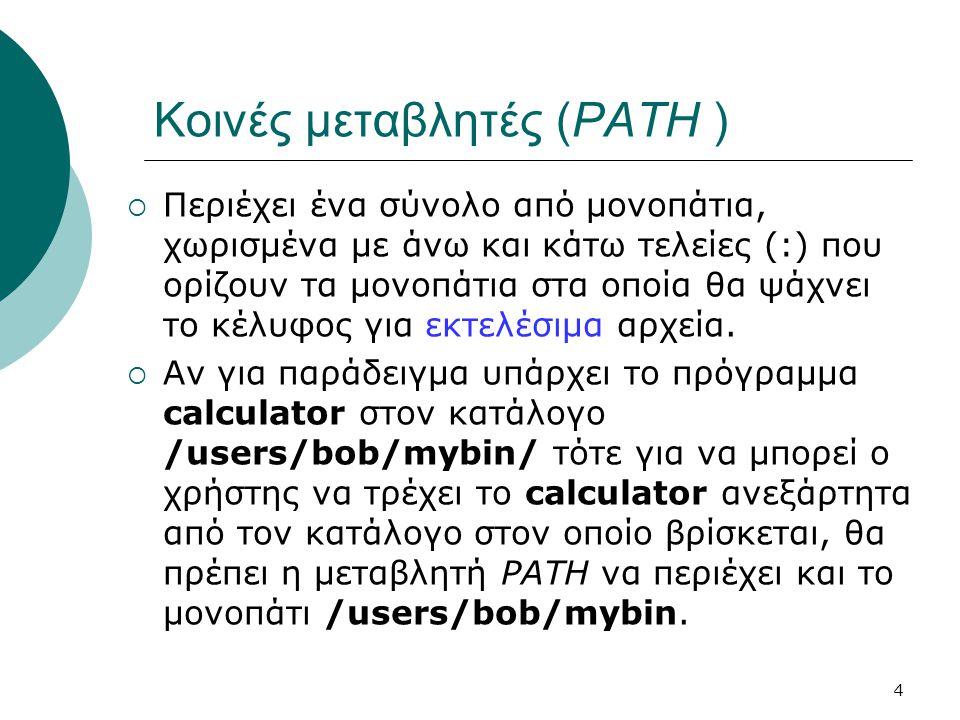 Κοινές μεταβλητές (PATH )