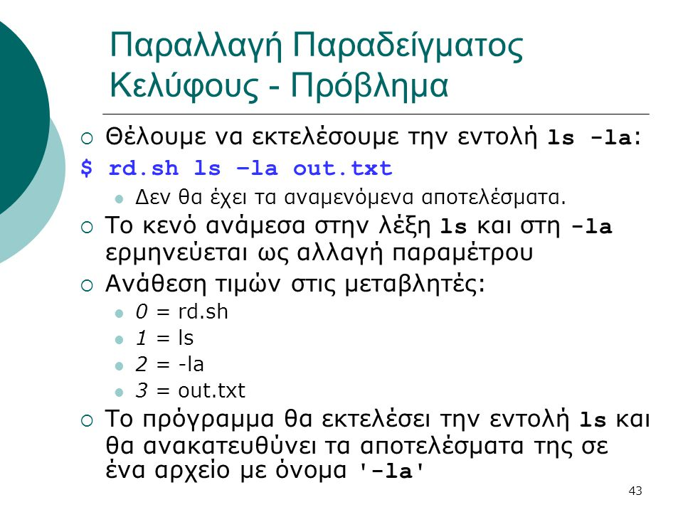 Παραλλαγή Παραδείγματος Κελύφους - Πρόβλημα