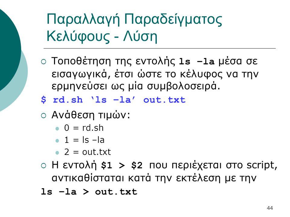 Παραλλαγή Παραδείγματος Κελύφους - Λύση