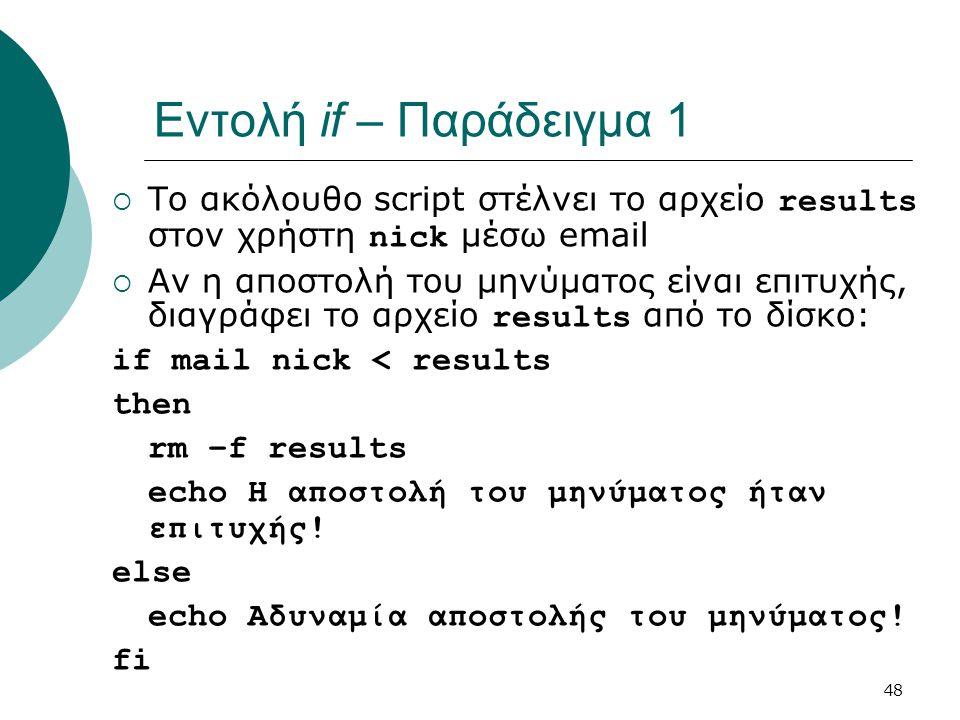 Εντολή if – Παράδειγμα 1 Το ακόλουθο script στέλνει το αρχείο results στον χρήστη nick μέσω email.