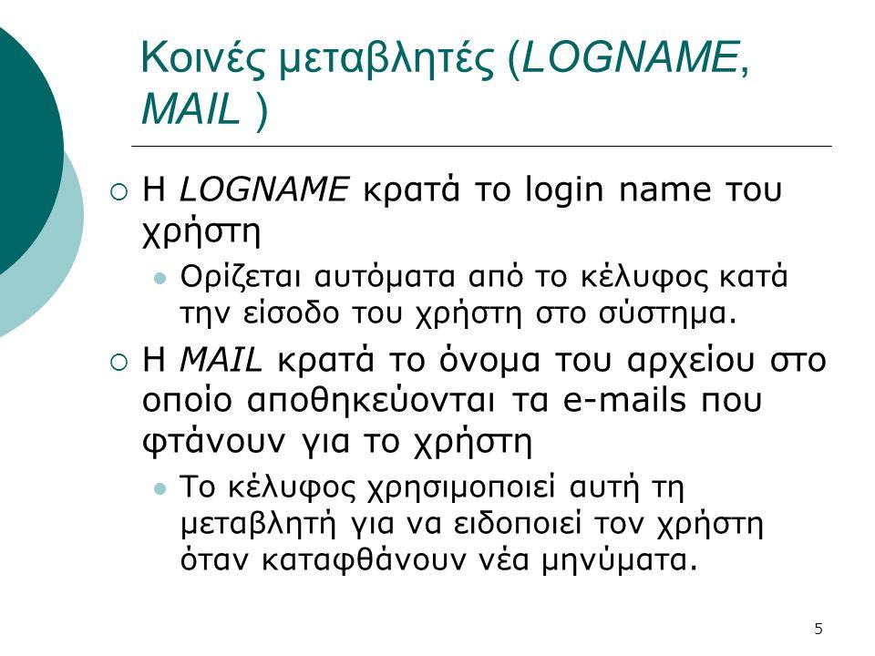 Κοινές μεταβλητές (LOGNAME, MAIL )