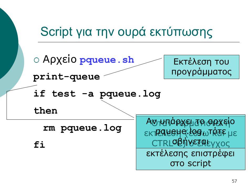 Script για την ουρά εκτύπωσης