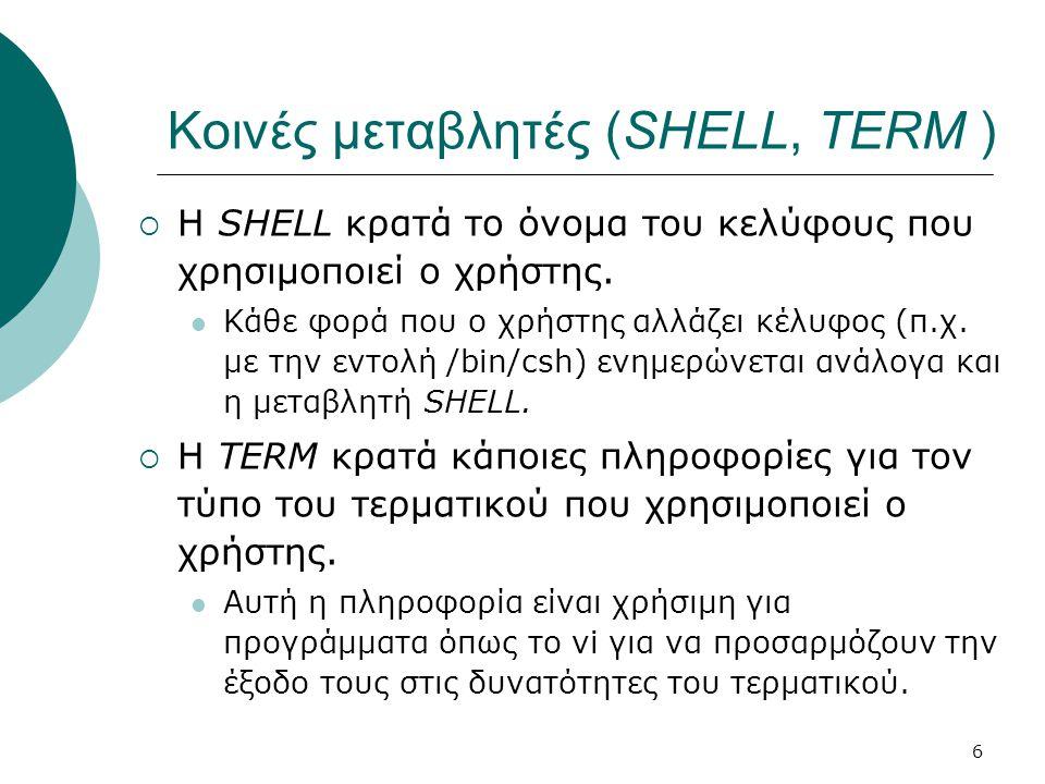 Κοινές μεταβλητές (SHELL, TERM )