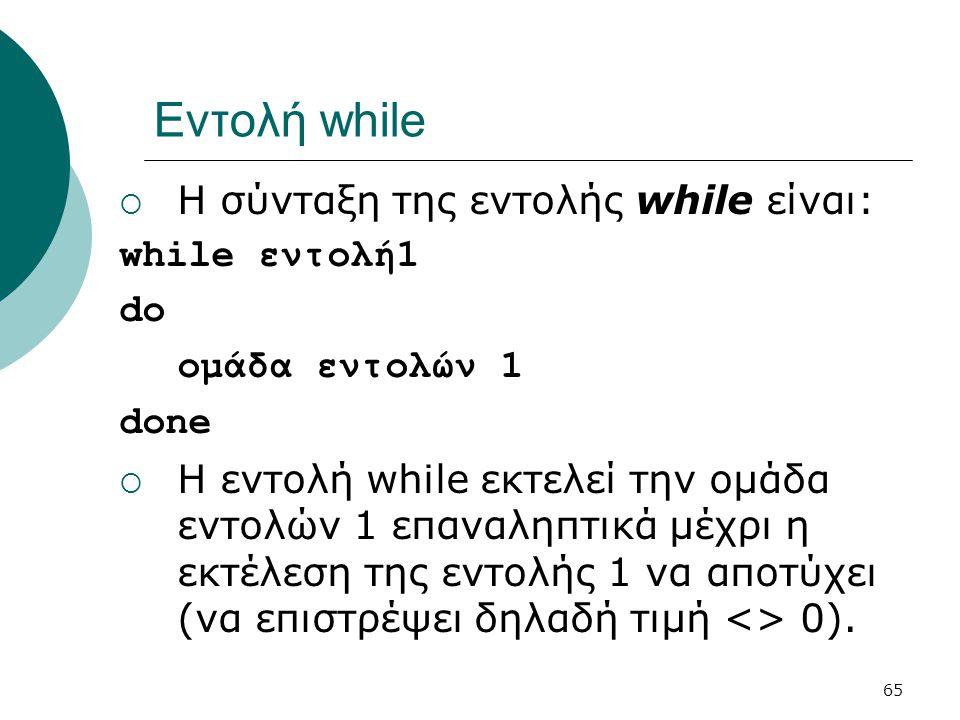 Εντολή while Η σύνταξη της εντολής while είναι: while εντολή1 do