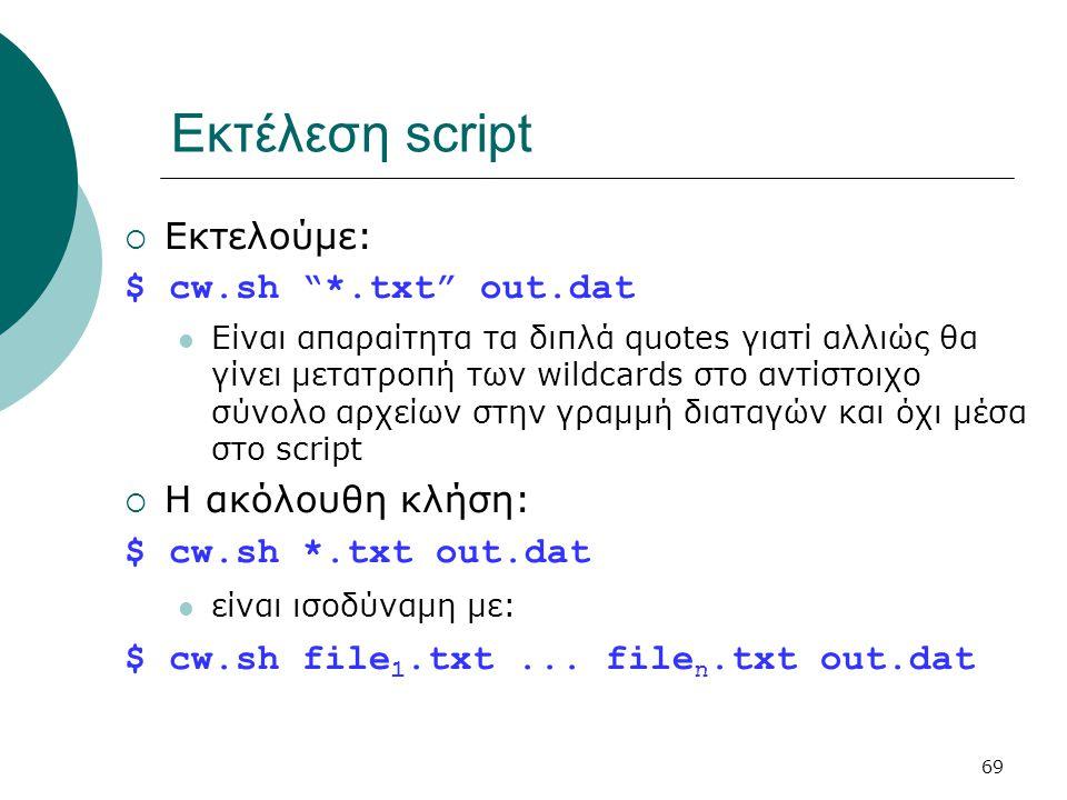 Εκτέλεση script Εκτελούμε: $ cw.sh *.txt out.dat Η ακόλουθη κλήση: