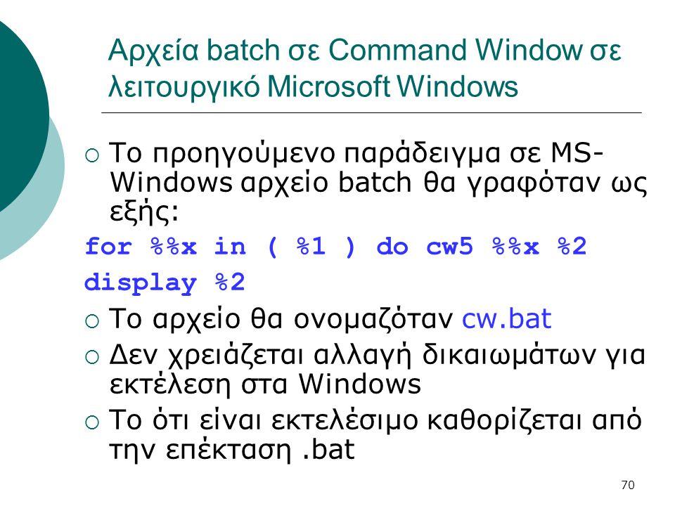 Αρχεία batch σε Command Window σε λειτουργικό Microsoft Windows