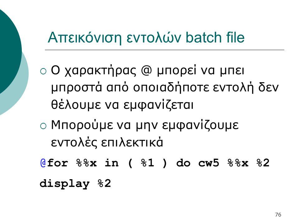 Απεικόνιση εντολών batch file