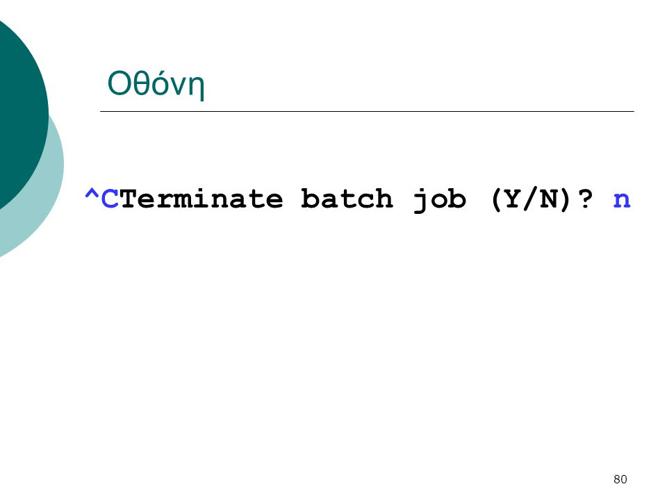 Οθόνη ^CTerminate batch job (Y/N) n