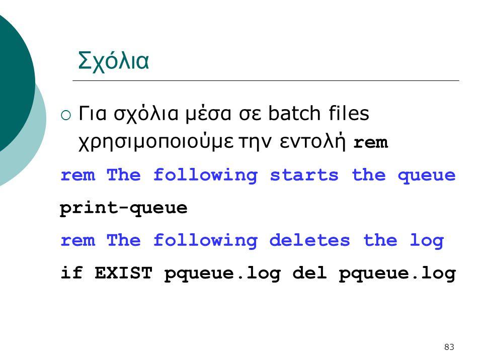 Σχόλια Για σχόλια μέσα σε batch files χρησιμοποιούμε την εντολή rem