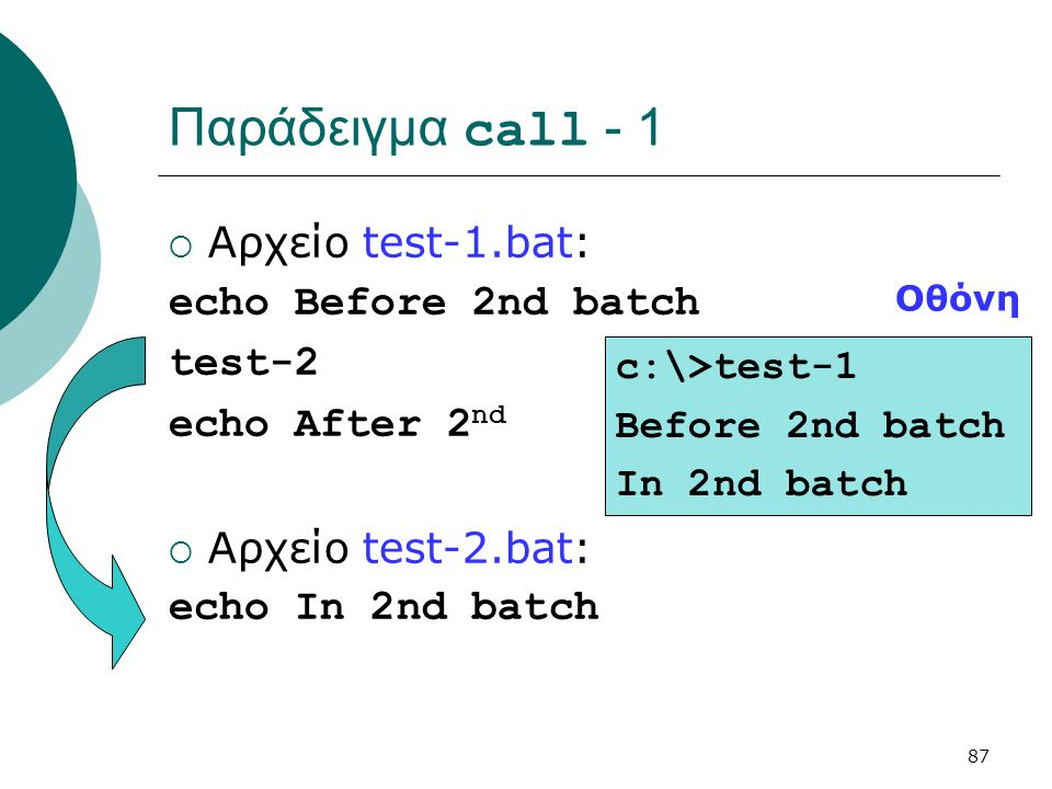 Παράδειγμα call - 1 Αρχείο test-1.bat: echo Before 2nd batch test-2