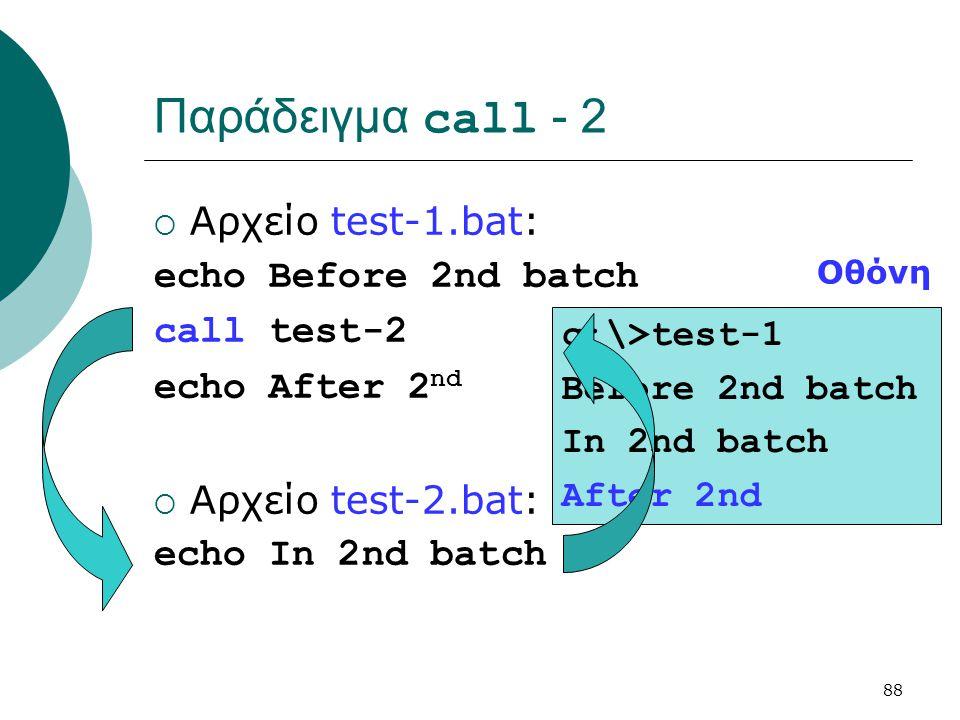Παράδειγμα call - 2 Αρχείο test-1.bat: echo Before 2nd batch
