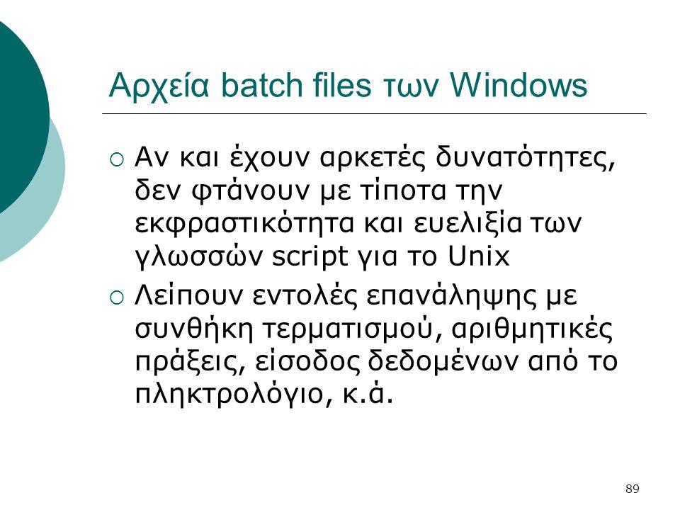 Αρχεία batch files των Windows