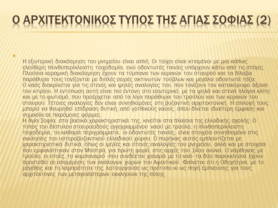 Ο αρχιτεκτονικος τυπος της αγιας σοφιας (2)