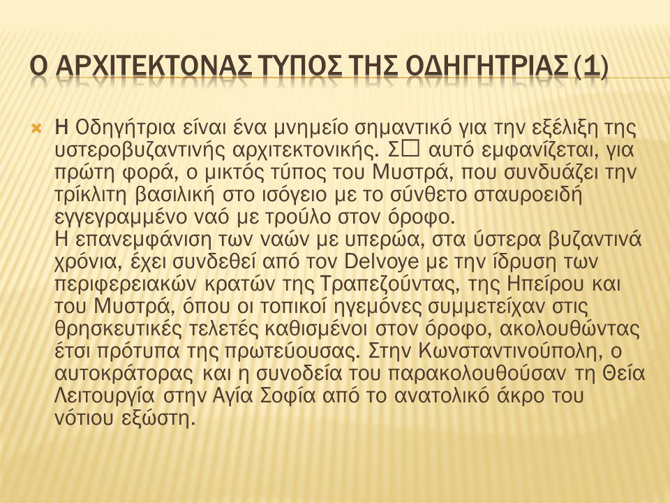 Ο ΑΡΧΙΤΕΚΤΟΝΑΣ ΤΥΠΟΣ ΤΗΣ ΟΔΗΓΗΤΡΙΑΣ (1)