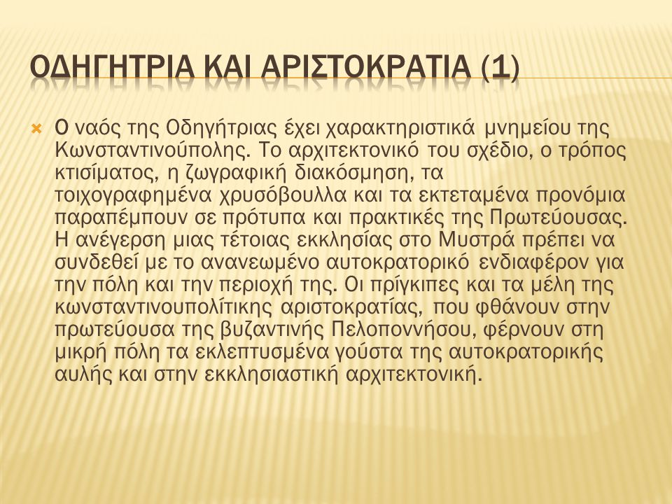 ΟΔΗΓΗΤΡΙΑ ΚΑΙ ΑΡΙΣΤΟΚΡΑΤΙΑ (1)